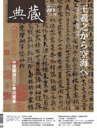 典藏古美術 [第283期]:王羲之から空海へ 大阪市立美術館特展
