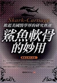 鯊魚軟骨的妙用:掀起美國醫學界的研究熱潮!!