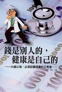 錢是別人的, 健康是自己的:40歲以後, 必須認識健康的正常值
