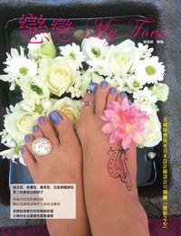 戀戀My toes