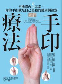 圖解手印療法:平衡體內五元素, 你的手指就是自己最強的健康調節器