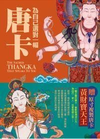 為自己選對一幅唐卡:西藏唐卡繪畫大師帶路, 讓你選對唐卡, 創造自己的心靈聖境