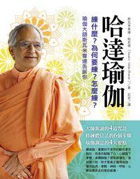 哈達瑜伽:練什麼?為何要練?怎麼練?瑜伽大師斯瓦米韋達告訴你