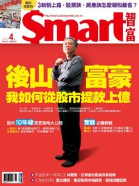 Smart智富月刊 [第212期]:後山富豪 我如何從股市提款上億