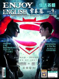 常春藤生活英語雜誌 [第155期] [有聲書]:蝙蝠俠對超人 正義曙光