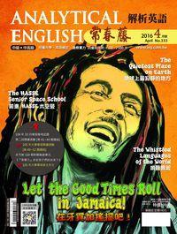 常春藤解析英語雜誌 [第333期] [有聲書]:在牙買加搖擺吧