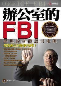辦公室的FBI:職場的身體語言密碼