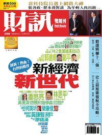 財訊雙週刊 [第500期]:新經濟 新世代