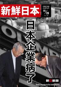 新鮮日本 [中日文版] 2011/11/23 [第48期] [有聲書]:日本企業病了
