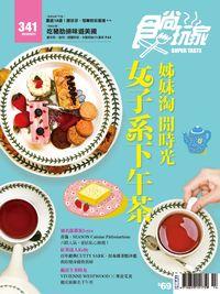 食尚玩家 雙周刊 2016/03/31 [第341期]:姊妹淘閒時光 女子系下午茶