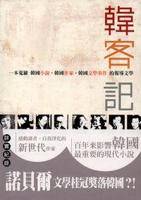 韓客記:一本蒐羅韓國小說.韓國作家.韓國文學事件的報導文學
