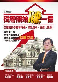 從零開始賺一億:呂原富教你看準時機,錢進房市,資產大翻身!