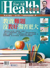 大家健康雜誌 [第347期]:教養難題 沒教好傷害更大