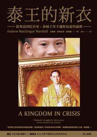 泰王的新衣:從神話到紅衫軍,泰國王室不讓你知道的祕密