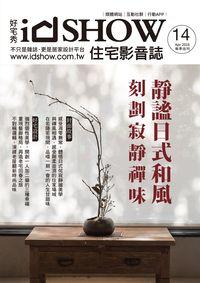 iDSHOW 好宅秀 [第14期]:住宅影音誌:靜謐日式和風 刻劃寂靜禪味