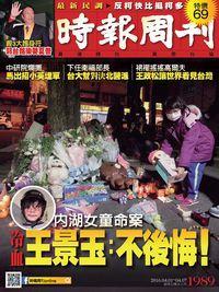 時報周刊 2016/04/01 [第1989期]:內湖女童命案 冷血王景玉:不後悔!