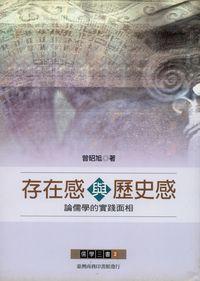 存在感與歷史感:論儒學的實踐面相