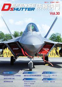 防務快門 [第30期]:國防部春節加強戰備操演