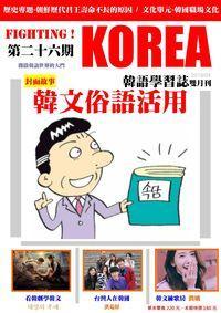 Fighting!KOREA 韓語學習誌 [第26期] [有聲書]:韓文俗語活用