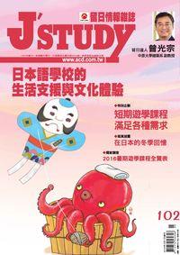 留日情報雜誌 [第102期]:日本語學校的生活支援與文化體驗