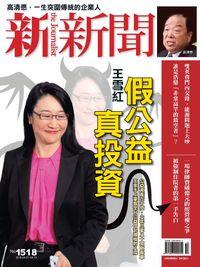 新新聞 2016/04/07 [第1518期]:王雪紅 假公益 真投資