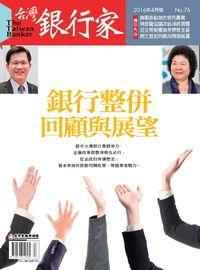 台灣銀行家 [第76期]:銀行整併 回顧與展望