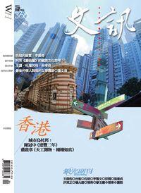 文訊 [第366期]:香港-城市烏托邦:陳冠中《建豐二年》、 董啟章《天工開物.栩栩如真》