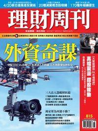 理財周刊 2016/04/08 [第815期]:外資奇謀