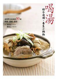 喝湯:時令進補,養生小鍋物