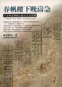 春帆樓下晚濤急:日本對臺灣殖民統治及其影響