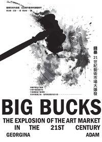 錢暴:21世紀藝術市場大爆發