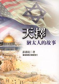 天擇:猶太人的故事
