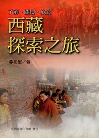 西藏探索之旅:了解、關懷、欣賞