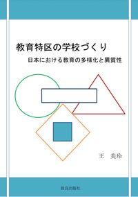 教育特区の学校づくり:日本における教育の多様化と異質性