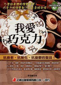 我愛巧克力:抗衰老、抗氧化、抗憂鬱的聖品!