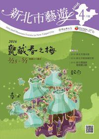 新北市藝遊 [2016年04月號]:甕藏春之梅