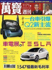 萬寶週刊 2016/04/04 [第1171期]:車電展&TESLA