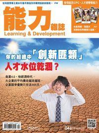 能力雜誌 [第722期]:你的組織中「創新匪類」人才水位乾涸?