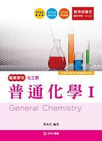 普通化學. I