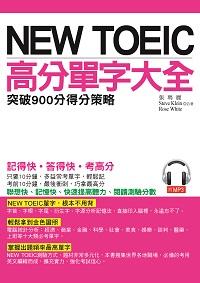 New Toeic高分單字大全 [有聲書]:突破900分得分策略