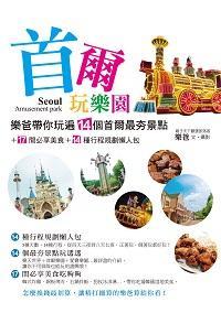 首爾玩樂園:樂爸帶你玩遍14個首爾最夯景點+17間必享美食+14種行程規劃懶人包