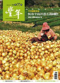 豐年 105/04/01 [第66卷07期]:平民健康美食 恆春半島洋蔥名揚國際
