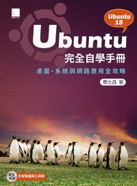 Ubuntu完全自學手冊:桌面.系統與網路應用全攻略:Ubuntu 15