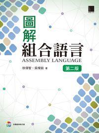 圖解組合語言