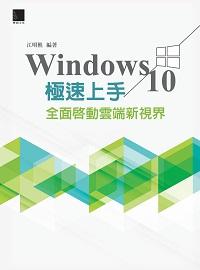 Windows 10極速上手:全面啟動雲端新視界