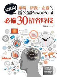 超實用!業務.研發.企宣的辦公室PowerPoint必備30招省時技