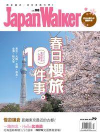 Japan Walker [第8期]:春日櫻旅 10件事
