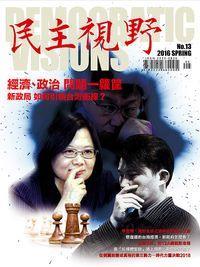民主視野 [第13期]:經濟、政治 問題一籮筐 新政局 如何引領台灣衝線?