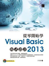 從零開始學Visual Basic 2013程式設計
