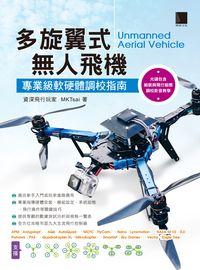 多旋翼式無人飛機:專業級軟硬體調校指南